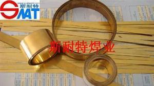 金刚石工具焊接专用铜锰锌焊片