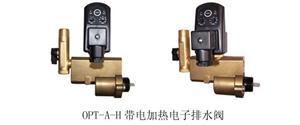 OPT-A-H带电加热电子排水阀