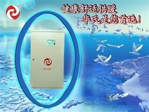 电热供暖设备