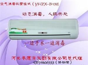 壁挂式医用空气净化消毒机