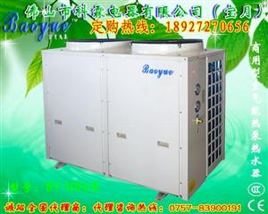 商用型热泵热水器