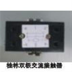 桂林双极交流接触器