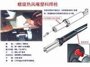 LEISTER塑料焊接工具