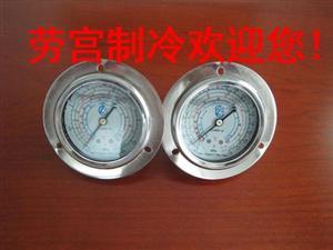 劳宫品牌制冷配件压力表