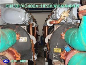 开利水地源热泵维修保养