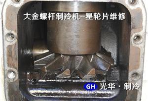大金螺杆制冷压缩机/星轮片维修