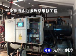 美的水地源热泵维修保养