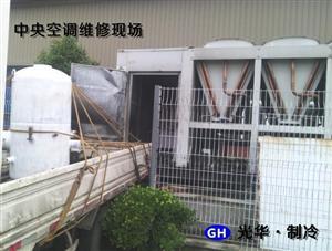大型中央空调维修
