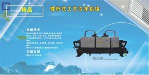 山西水地源热泵中央空调