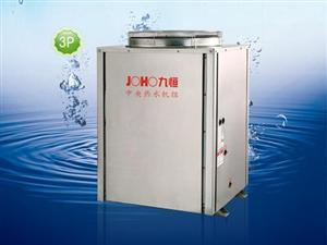 九恒热泵热水器