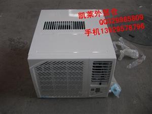 特种高温窗式空调器