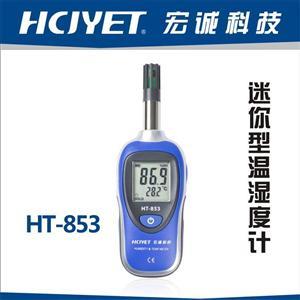 供求HCJYET迷你型温湿度计HT-853