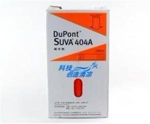杜邦 科慕 原装 制冷剂 404A 氟 冷媒
