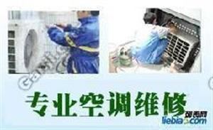 北京顺义空调维修