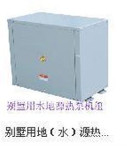 别墅专用水/地源热泵中央空调