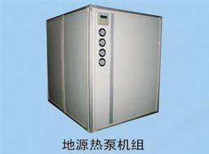 水源、地源热泵中央空调机组