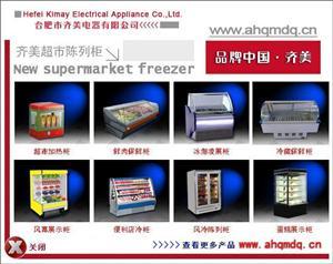 台州冷藏保鲜柜