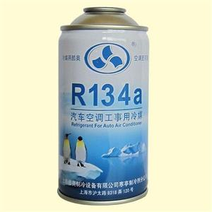 汽车空调工事用冷煤 R134a