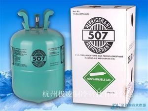 极凌R507制冷剂