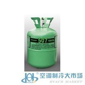 R507混合制冷剂