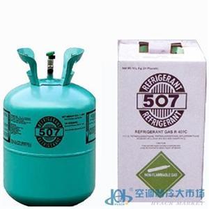 制冷剂R507