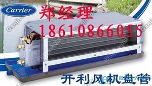 开利风机盘管北京