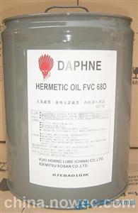 供应日本出光FVC32D、FVC68D冷冻油