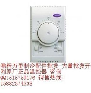 开利 TMS310 机械温控器