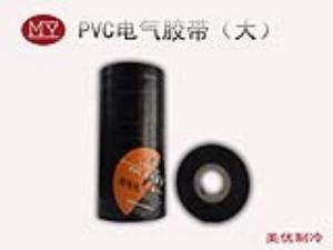 成都制冷配件店銷售PVC電氣膠帶(大)