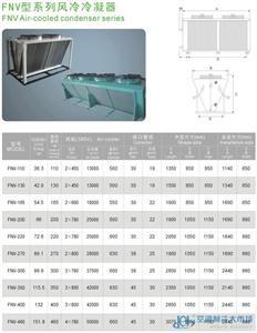 FNV型系列风冷冷凝器