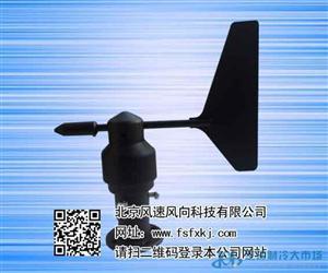 实验用风向传感器 实验用风向变送器