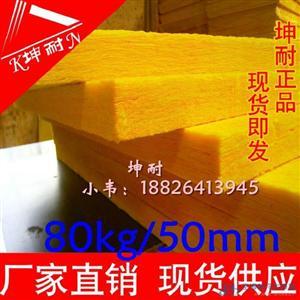六安玻璃棉板 高密度保温棉