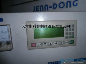 中央空调螺杆式冷水机组、风冷机组密码锁机解锁