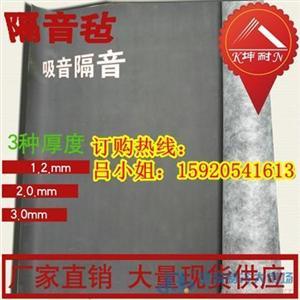 贺州市吊顶隔音毡/防火隔音毡