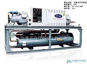 活塞式冷水机组30H