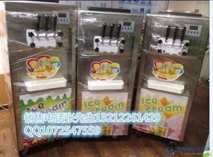 天津冰淇淋机廊坊冰淇淋机价格