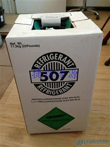 国产R507制冷剂