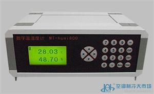 MT-humi600型数字温湿度计