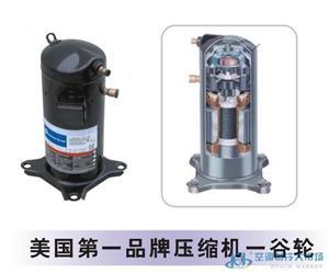直销优质谷轮涡旋压缩机