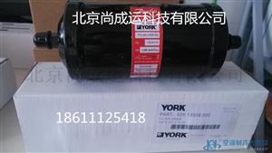 约克YK干燥过滤器026-13508-000