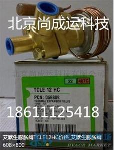 艾默生膨胀阀TCLE10HCA