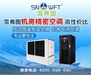 雪弗图机房精密  机房空调销售安装一体华信雪弗图