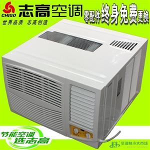 志高窗式空调 大2匹窗机空调 小3P一体式空调