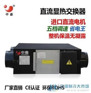 中惠H系列新风换气机--直流电机