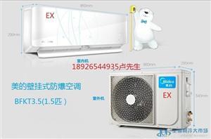 变电站工业防爆空调(壁挂式1.5匹)