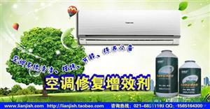 清易能空调节能修复增效剂