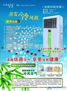 家用移动水冷空调;环保节能