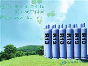 超低温制冷剂F13 三氟一氯甲烷