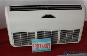冷水水暖空调 座吊两用风机盘管