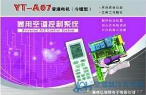 YT-A07普通電機冷暖型
